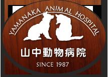 福岡市大橋の山中動物病院ホームページへ